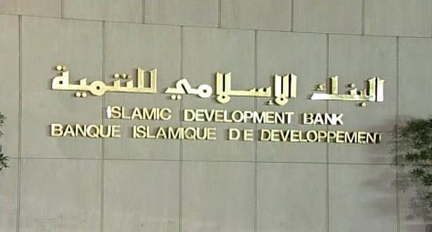 المغرب يحصل على قرض من البنك الاسلامي للتنمية بقيمة 7,5 مليون دولار