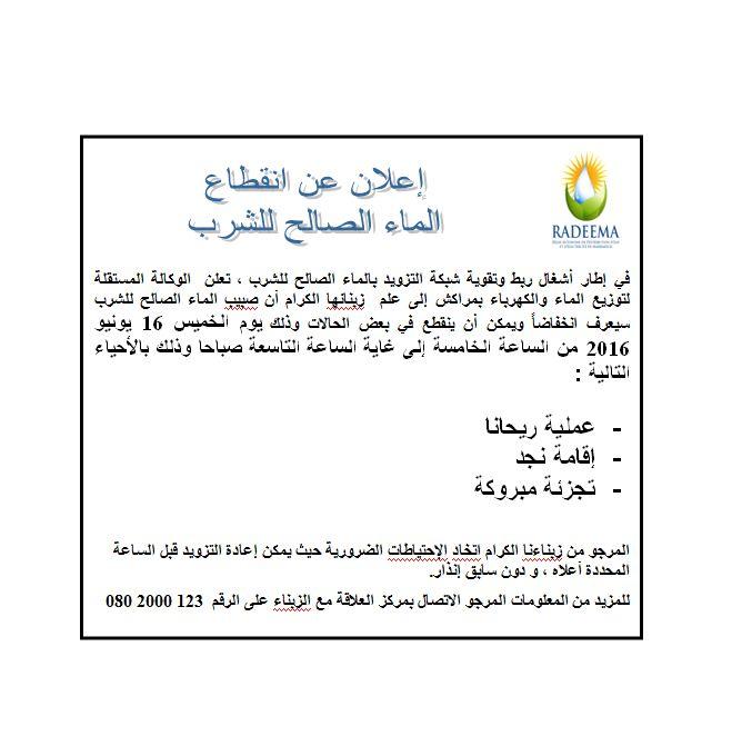 راديما: صبيب الماء سيعرف انخفاضاً ويمكن أن ينقطع غدا الخميس عن هذه الأحياء بمراكش