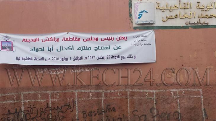 بشرى للمراكشيين... افتتاح منتزه أكدال أبا احماد بالمدينة العتيقة بعد سنوات طويلة من الأشغال