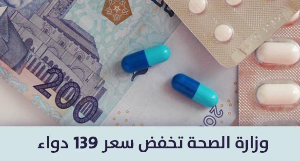 وزارة الصحّة تعلن عن تخفيض أثمنة 139 من الأدويّة