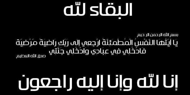 تعزية في وفاة المرحوم الحاج محمد العصيبي