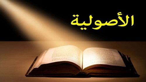 لقماني يكتب: الأصـولية والوصـولية