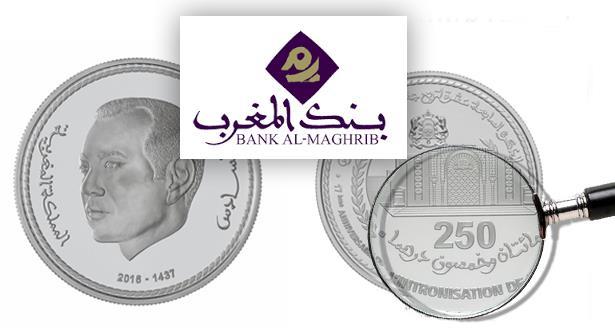 إصدار قطعة نقدية تذكارية من فئة 250 درهم بمناسبة عيد العرش