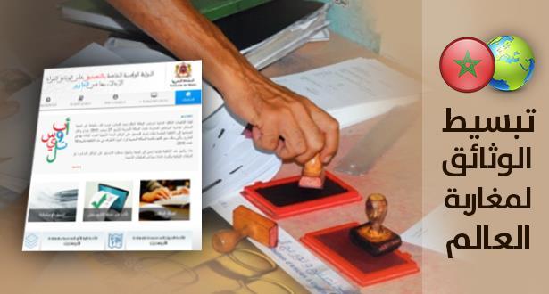 بلاغ لوزارة العدل والحريات حول عملية معالجة طلبات الأبوستيل