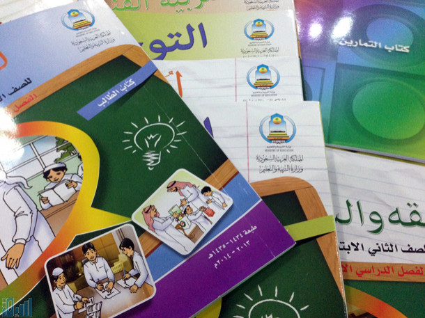 اختفاء مقررات التربية الإسلامية من الأسواق مع بداية الدخول المدرسي