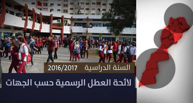 هذه لائحة العطل الرسمية للموسم الدراسي 2016-2017 حسب الأقطاب الثلاثة