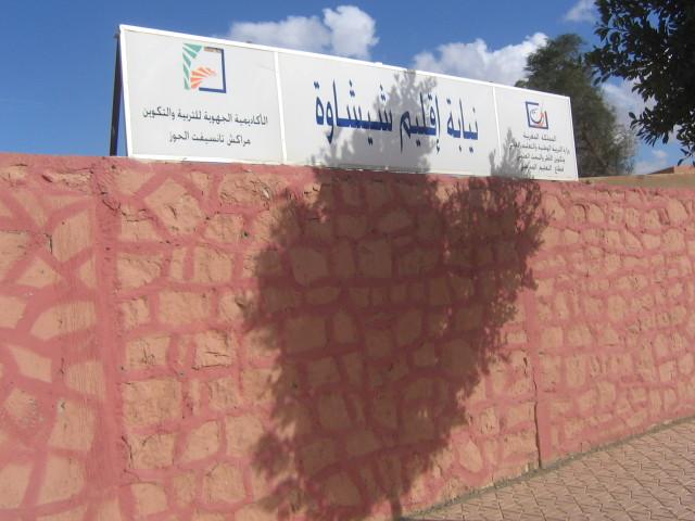 نيابة التعليم بشيشاوة تفتح تحقيقا مع أستاذ بعد امتناع أباء التلاميذ عن تسجيل أبناءهم