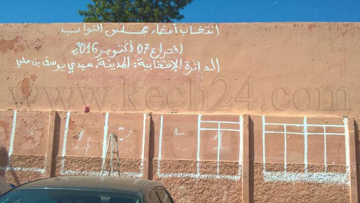 اليوم الأول من الحملة الإنتخابية بعمالة مراكش...