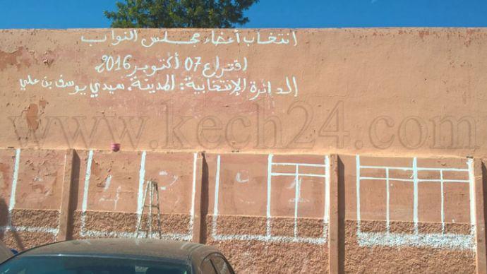 أكاديمي من مراكش: الحملات الانتخابية ليست عملية تسويقية بل عملية لصناعة الخطاب والمواقف