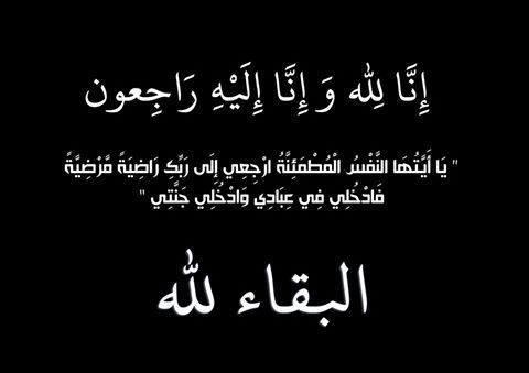 تعزية للأستاذ عبد الحق شبة رئيس مصلحة التخطيط بمديرية التعليم بمراكش في وفاة خاله
