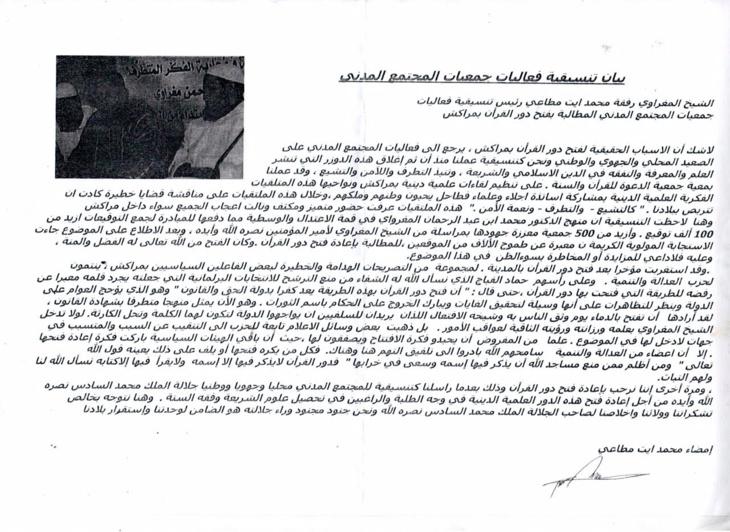 نشطاء إسلاميون يؤكدون وقوف الملك وراء فتح دور القرآن بمراكش ويهاجمون حماد القباج