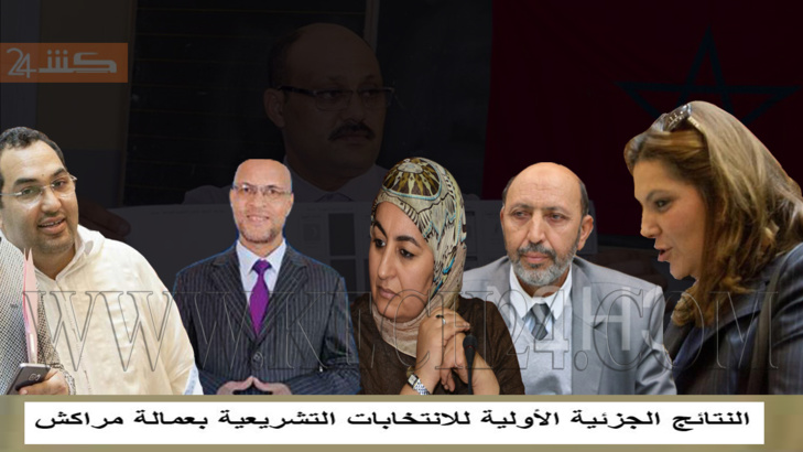 عاجل: هؤلاء تمكنوا من حصد مقعد في البرلمان بدوائر مراكش الثلاث وفق النتائج الأولية