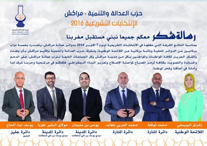 حزب العدالة والتنمية بمراكش يشكر المواطنين على ثقتهم وإختيارهم في الانتخابات التشريعية