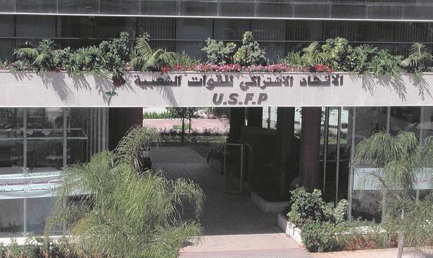 الإتحاد الإشتراكي يثمن الاجتماع التشاوري مع رئيس الحكومة عبد الإله ابن كيران