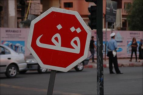 استياء في أوساط مواطنين بسبب غياب علامات تشوير بحي المسار بمراكش