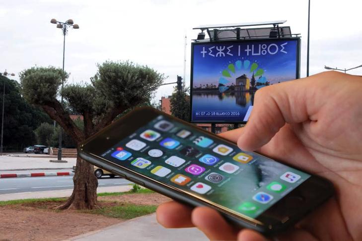 قمة مراكش للمناخ تجبر المغرب على إعادة السماح بتقنية الاتصال الصوتي عبر الانترنت