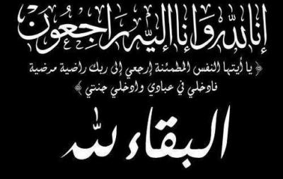 تعزية في وفاة والدة عبد العالي المنبهي