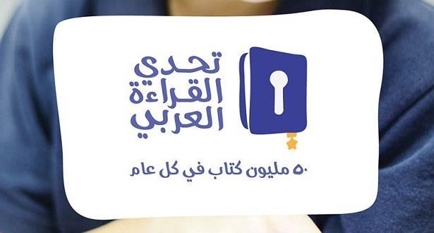 تلميذان مغربيان يتوجان في المسابقة النهائية لمشروع