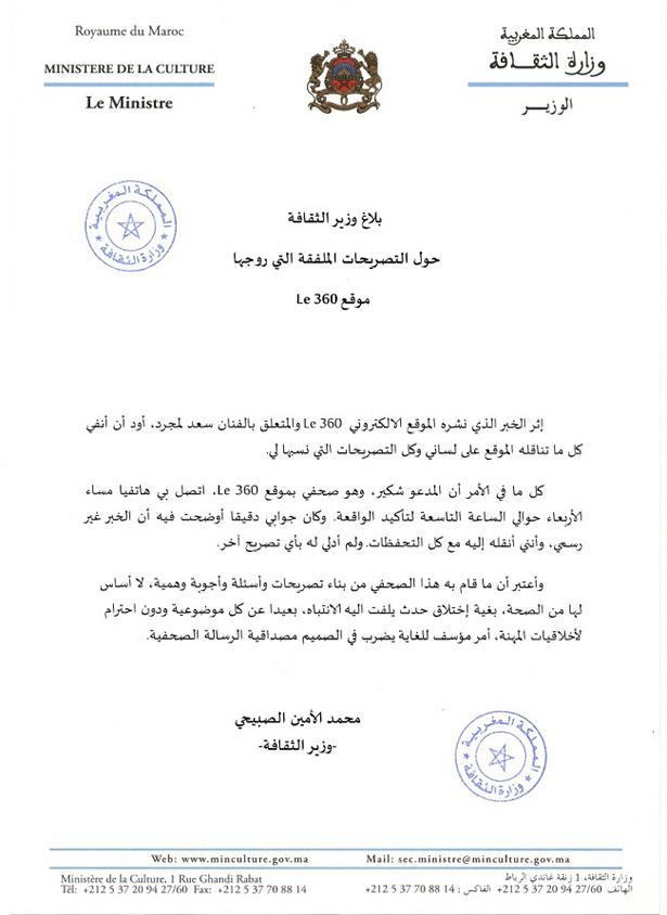 وزير الثقافة ينفي إدلائه بأية تصريحات رسمية في قضية