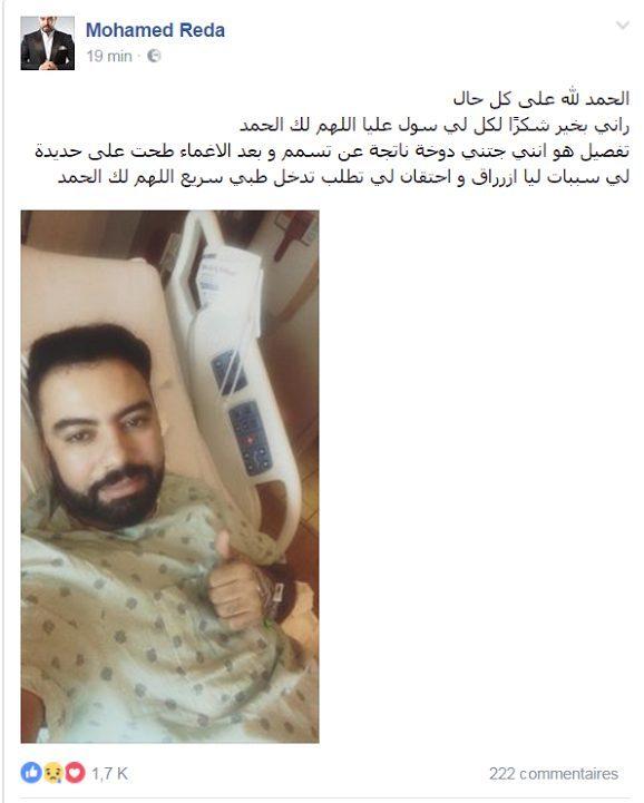 الفنان المراكشي محمد رضى يخضع لتدخل طبي مستعجل بأمريكا + صورة
