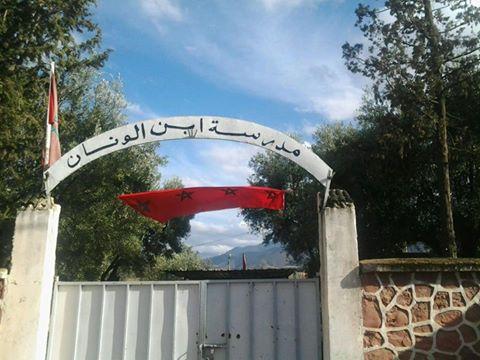 أسقف أقسام مدرسة ببلدية أمزميز تهدد حياة المتمدرسين والاطر التربوية + صورة
