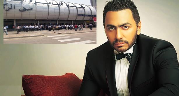 السلطات المصرية تمنع تامر حسني من السفر إلى تركيا