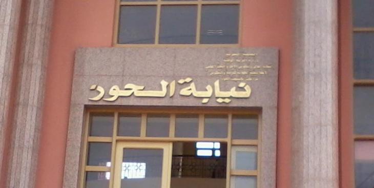 انفراد: إدانة نائبة وموظفين بنيابة وزارة التعليم بالحوز بهذه العقوبة السجنية