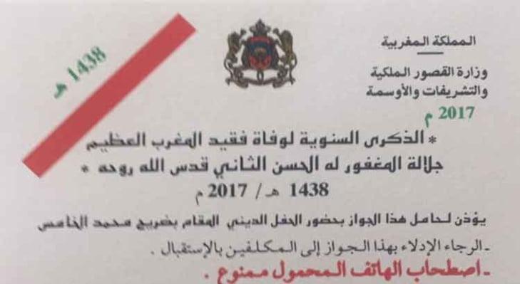 منع مسؤولين ورجال دولة من إحضار الهاتف النقال إلى القصر + صورة