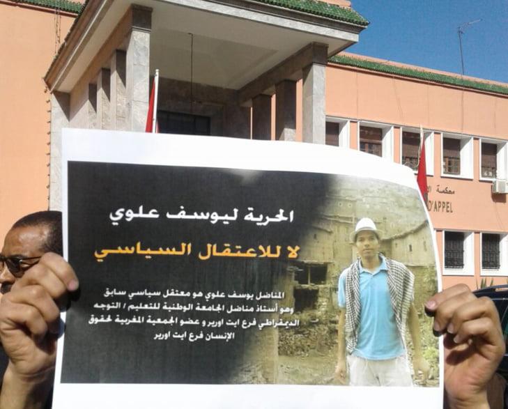 عاجل: قاضي التحقيق بجنايات مراكش يقرر الإفراج عن الأستاذ يوسف العلوي