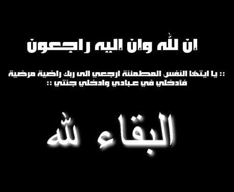 تعزية في وفاة نعيمة الحريزي