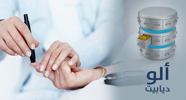 إحداث قاعدة بيانات إلكترونية لربط الاتصال بالمجان بأخصائيي داء السكري بالمغرب