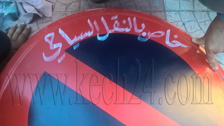 بعد الوقفة الإحتجاجية للمهنيين.. تثبيت علامات الوقوف الخاصة بسيارات النقل السياحي بمراكش + صور