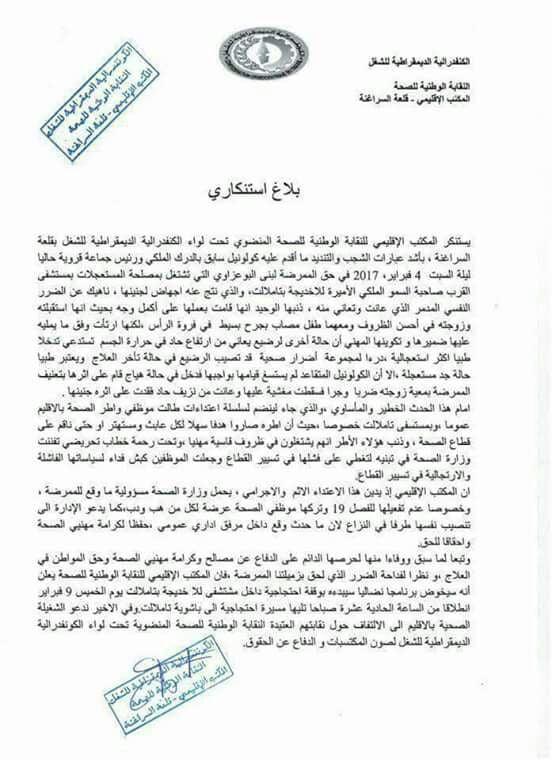 رئيس جماعة يعنف ممرضة ويتسبب في إجهاضها ضواحي مراكش ونقابيون يشجبون