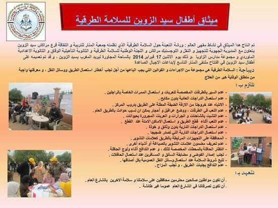 افتتاح ملتقى المنار التاسع لإبداعات الأجيال الصاعدة بجماعة سيد الزوين + صور
