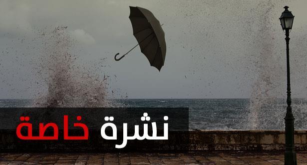 نشرة خاصة: زخات عاصفية ورياح قوية وتساقطات ثلجية بعدد من المناطق اليوم الأحد