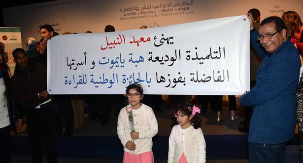 طفلة مغربية تفوز بالجائزة الوطنية للقراءة بعدما قرأت 336 كتابا خلال سنة 2016