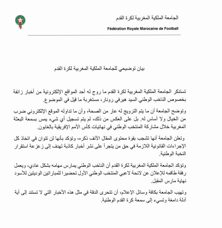 جامعة كرة القدم المغربية توضح بخصوص أخبار زائفة عن