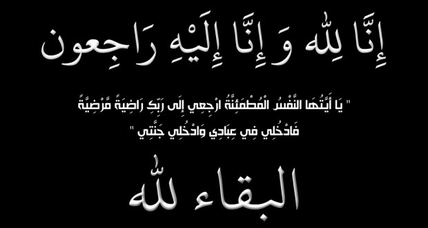 تعزية في وفاة خال الزميل المصور الصحفي محمد السفيني