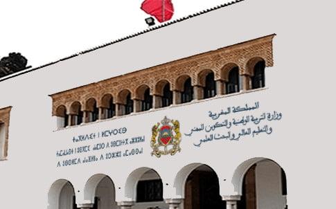 وزارة التربية الوطنية تعلن عن 500 منصب ادراي جديد
