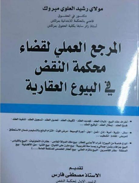 مؤلف جديد للدكتور مولاي رشيد العلوي مبروك القاضي بالمحكمة الإبتدائية بمراكش