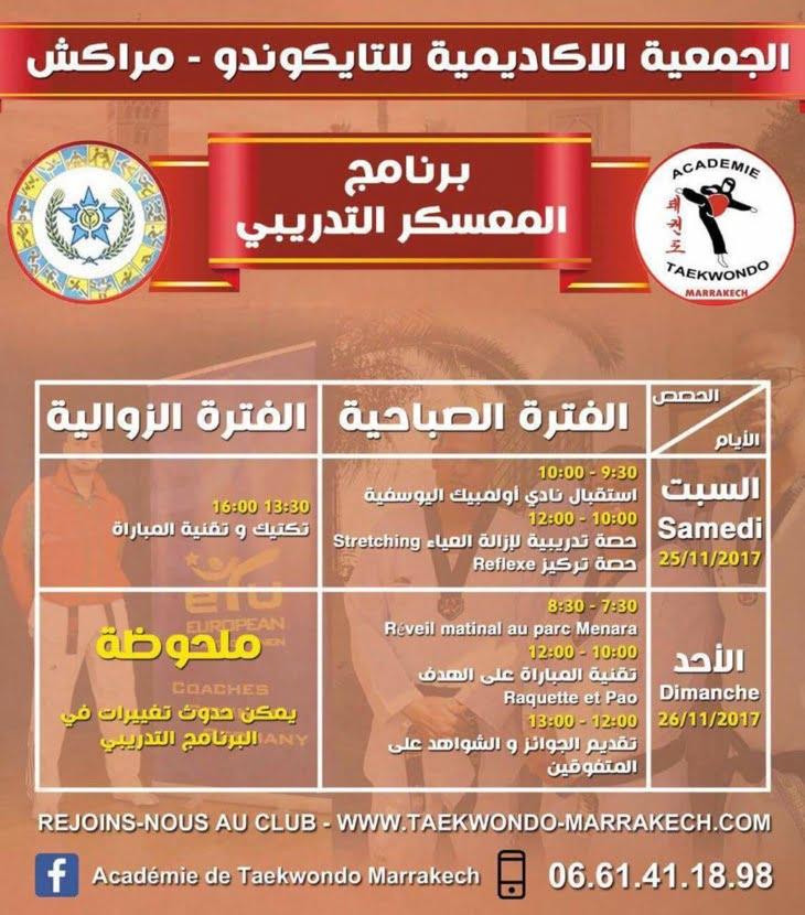 مراكش تحتضن معسكرا تدريبيا لجمعية الاكاديمية للتيكواندو
