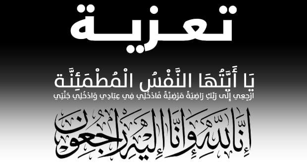 وفاة والدة الدكتور مصطفى سميرس بمراكش