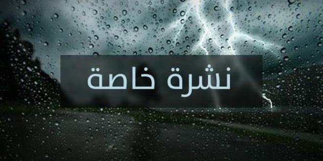 نشرة خاصة تبشر بسقوط أمطار غزيرة تصل إلى 100 ملمتر في هذه المناطق