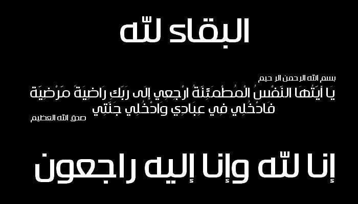 تعزية في وفاة زوجة الزميل محمد السريدي