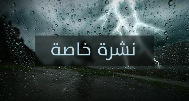 نشرة خاصة تحذر من أمطار قوية مرتقبة بمراكش وعدد من مناطق المملكة