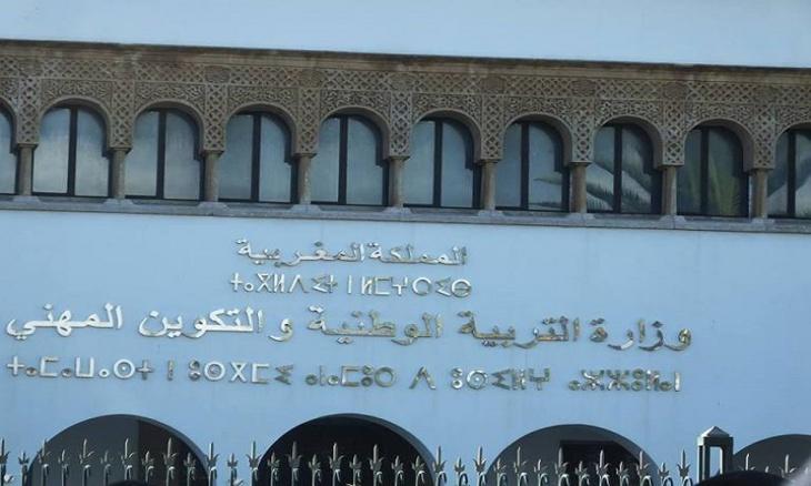 وزارة التربية الوطنية تكشف حقيقة توظيف 36 مسؤولا بمراكز التكوين