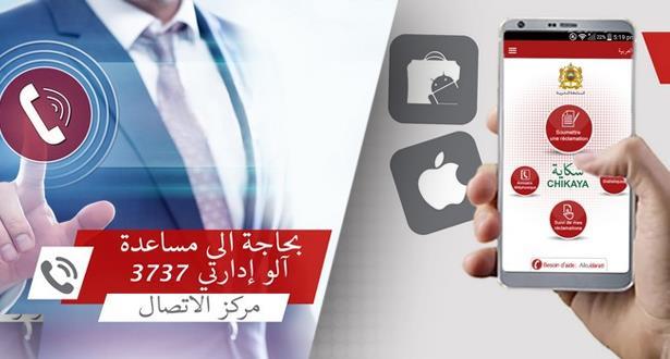 إحداث بوابة إلكترونية وطنية لتدبير شكايات المواطنين