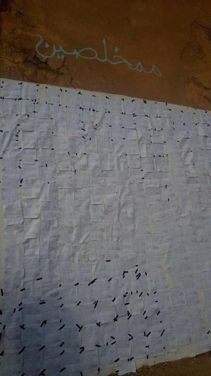 سكان جرادة يشيدون حائط