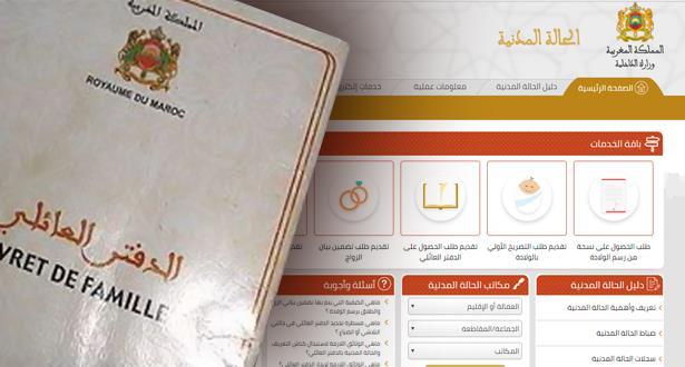 هام للمواطنين.. الداخلية تطلق سجل وطني الكتروني للحالة المدنية
