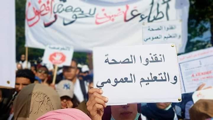 الجامعة الوطنية للتعليم تجدد رفضها للقانون الإطار وتدعو لسحبه